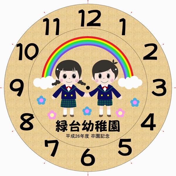 園児が自然に集まってくる卒園記念時計