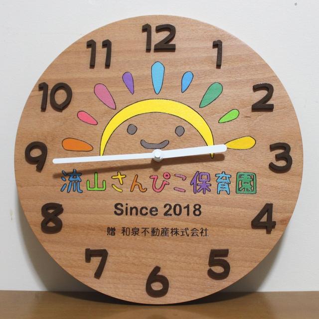 あたたかいイラストの開園祝い時計